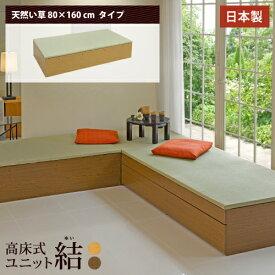 高床式 ユニット 畳 【80×160】高さ33cm 小上がり 畳収納 収納畳 畳ベッド 畳BOX 畳ボックス タタミベッド スツール たたみベッド たたみ タタミ 畳 ベンチ