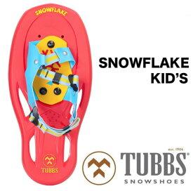 TUBBS タブス SNOWFLAKE KID'S スノーボード スノーシュー 子供用 ユース ジュニア SNOWSHOES K2 [正規販売店]
