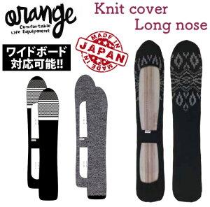 oran'ge オレンジ Knit cover Long nose ロングノーズ ワイド スノーボード ニット ソールカバー ケース 伸縮 吸収 乾燥 保護 グッズ 140-175cm 20-21モデル 日本製