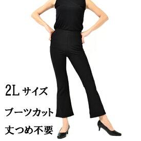 ポイント16倍 パンツ ブーツカット ダンスパンツ ヨガパンツ 練習着 ストレッチジャージー 厚地 くるぶし丈 ブラック LLサイズ