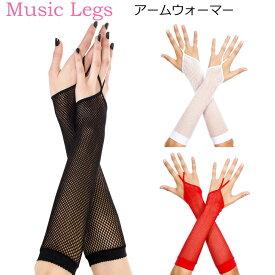 ポイント16倍 ミュージックレッグス Music Legs グローブ アームウォーマー フィッシュネット ホワイト・レッド・ブラック
