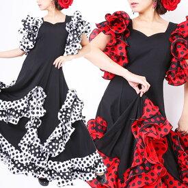 フラメンコ 衣装 ワンピース フラメンコ ファルダ ドレス ラッフルフリル 水玉 フリーサイズ
