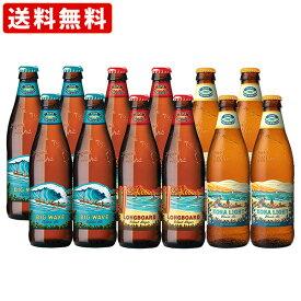 送料無料 海外ビール6種類12本飲み比べセット ハワイ気分満喫ハワイアンビールセット(北海道・沖縄+890円) 海外ビール 詰め合わせ