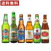 送料無料海外ビール6本セットアジアンカンフービールセット(北海道・沖縄+790円)