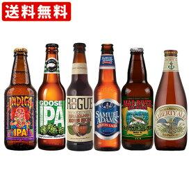 送料無料 海外ビールセット アメリカビール6本セット (北海道・沖縄+890円) 海外ビール 詰め合わせ