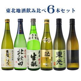 日本酒 飲み比べ 東北地酒 飲み比べセット720ml×6本セット 送料無料(RCP) (北海道・沖縄+890円)