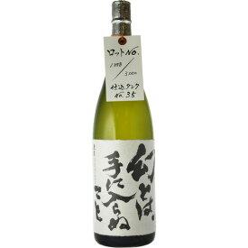 お歳暮 ギフト 酒 蓬莱 日本酒 超限定 幻とは手に入らぬこと 原酒 1800ml