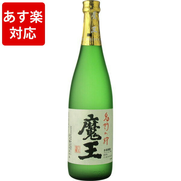 あす楽 芋焼酎 魔王 25度 720ml お酒/贈り物/喜ぶ