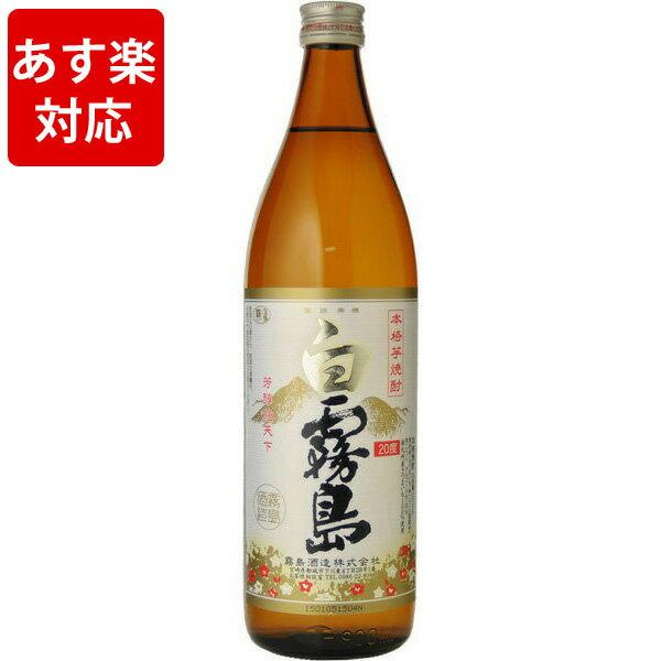あす楽 芋焼酎 白霧島 20度 900ml お酒/贈り物/喜ぶ