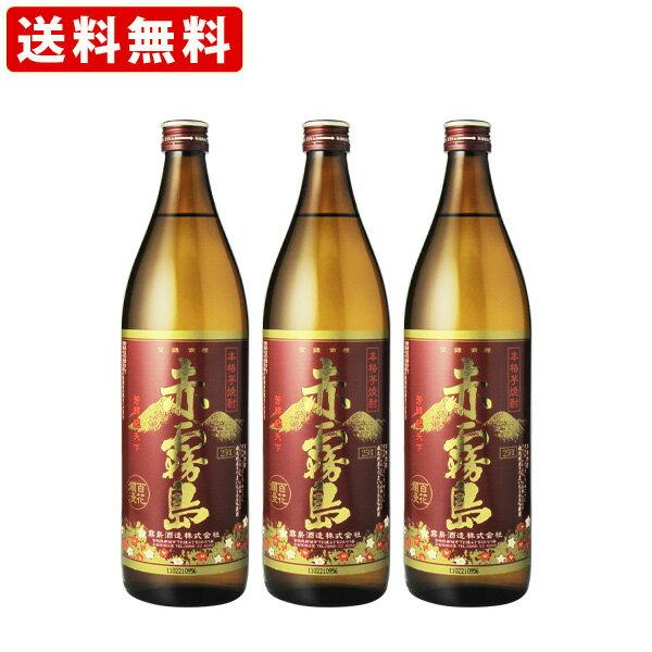 送料無料【RCP】  3本セット 赤霧島 900ml お酒/贈り物/喜ぶ