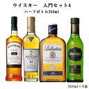 送料無料 ウイスキー 入門セットA 350ml×4本セット(北海道・沖縄+890円)