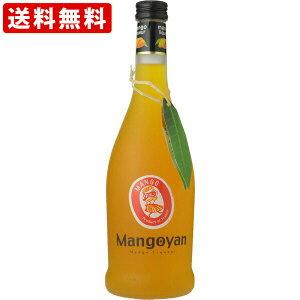 オススメ ギフト 酒 送料無料(RCP) マンゴヤン 700ml(正規輸入品) (北海道・沖縄+890円)