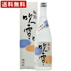 お歳暮 ギフト 酒 送料無料(RCP) 越路吹雪 吟醸 720ml  (北海道・沖縄+890円)