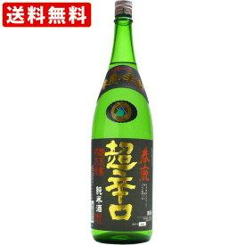 オススメ ギフト 酒 送料無料(RCP) 春鹿 超辛口 純米酒 1800ml  (北海道・沖縄+890円)