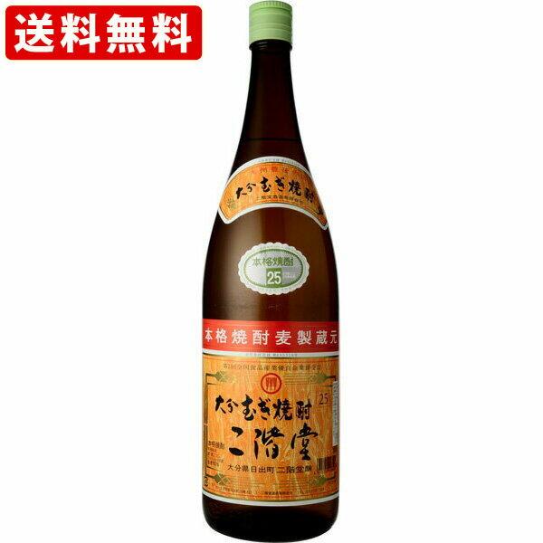 送料無料(RCP) 二階堂 麦 25度 1800ml (北海道・沖縄+790円)  お酒/贈り物/喜ぶ