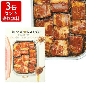 送料無料(RCP) KK 缶つまレストラン ベーコンハニーマスタード 3缶セット (北海道・沖縄+890円)