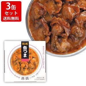 送料無料(RCP) KK 缶つま 赤貝どて煮風 山椒入り 3缶セット (北海道・沖縄+890円)