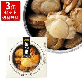 送料無料(RCP) KK 缶つまプレミアム 北海道ほたて 燻製油漬け 3缶セット (北海道・沖縄+890円)