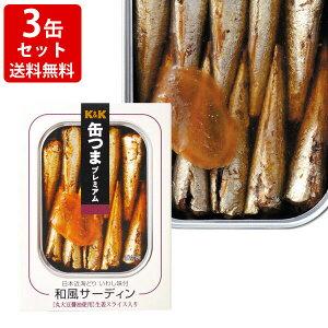 お中元 ギフト お酒 送料無料(RCP) KK 缶つまプレミアム 和風サーディン 3缶セット (北海道・沖縄+890円)