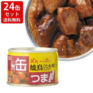 送料無料(RCP) KK 缶つま めいっぱい 焼鳥 たれ (24缶セット) (北海道・沖縄+890円)