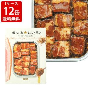 送料無料(RCP) KK 缶つまレストラン ベーコンハニーマスタード (1ケース/12缶セット) (北海道・沖縄+890円)