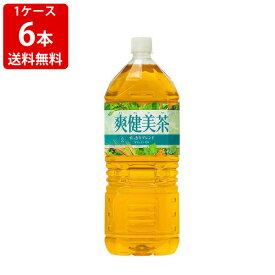送料無料(RCP) 爽健美茶 2000ml(2L)ペットボトル(1ケース/6本入り) (北海道・沖縄+890円)