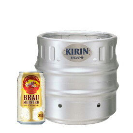 お歳暮 ギフト 酒 キリン ブラウマイスター 樽生 生ビール 15L