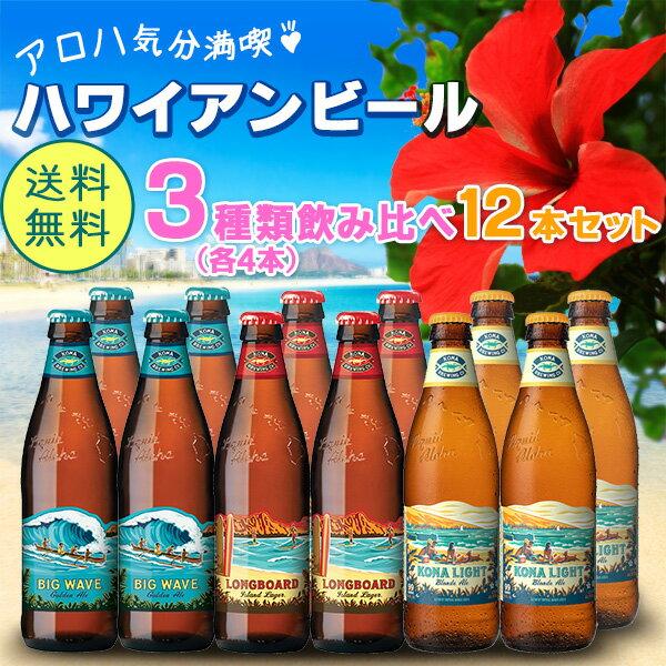 お中元 夏 ギフト 送料無料 海外ビール6種類12本セット ハワイ気分満喫ビールセット(北海道・沖縄+890円)