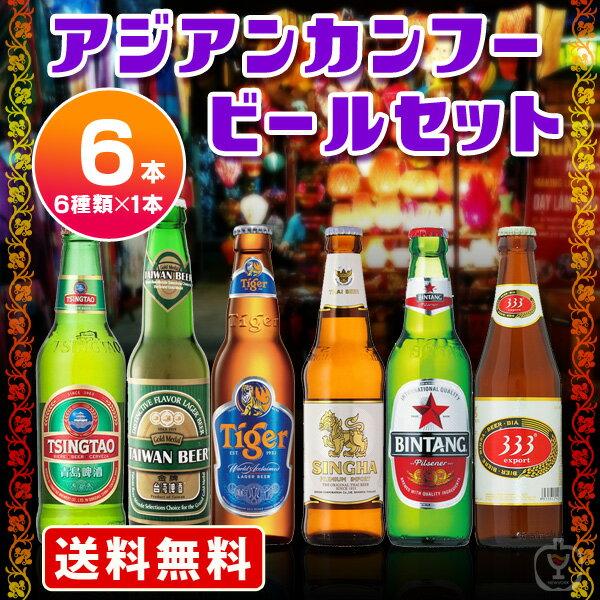 お中元 夏 ギフト 送料無料 海外ビール6本セット アジアンカンフービールセット(北海道・沖縄+890円)