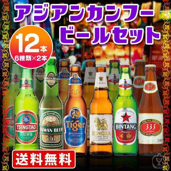 お中元 夏 ギフト 送料無料 海外ビール6種類12本セット アジアンカンフービールセット(北海道・沖縄+890円)