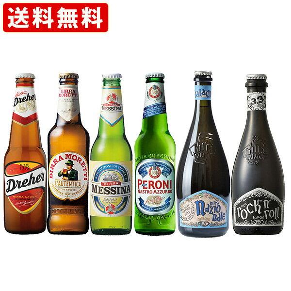 送料無料 海外ビール6本飲み比べセット イタリアビールボンジョルノセット (北海道・沖縄+890円)