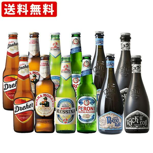 送料無料 海外ビール6種類12本飲み比べセット イタリアビールボンジョルノセット (北海道・沖縄+890円)