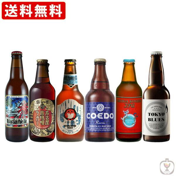 送料無料 クラフトビール6本セット 東日本セット 地ビール(要冷蔵)(北海道・沖縄+890円)