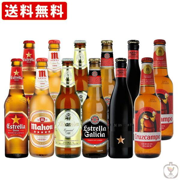 送料無料 海外ビールセット スペインビール6種類12本セット (北海道・沖縄+890円)