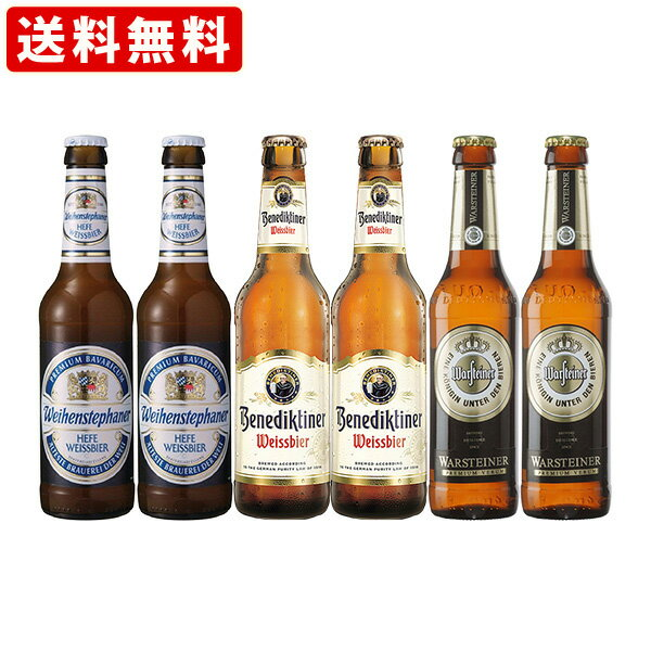 送料無料 海外ビールセット ドイツビール6本セット (北海道・沖縄+890円)