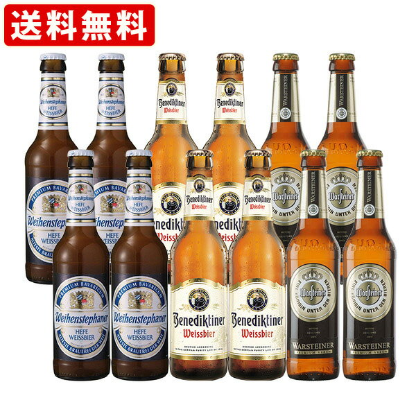 送料無料 海外ビールセット ドイツビール6種類12本セット (北海道・沖縄+890円)