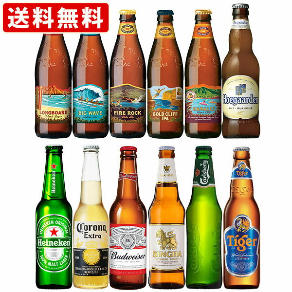 送料無料 海外ビール 世界一周ビールセット 1周目 世界のビール12本セット (北海道・沖縄+890円)