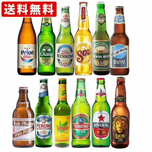 送料無料 海外ビール 世界一周ビールセット 2周目 世界のビール12本セット (北海道・沖縄+890円)