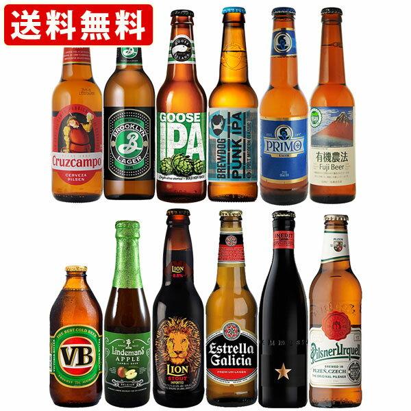 送料無料 海外ビール 世界一周ビールセット 3周目 世界のビール12本セット (北海道・沖縄+890円)