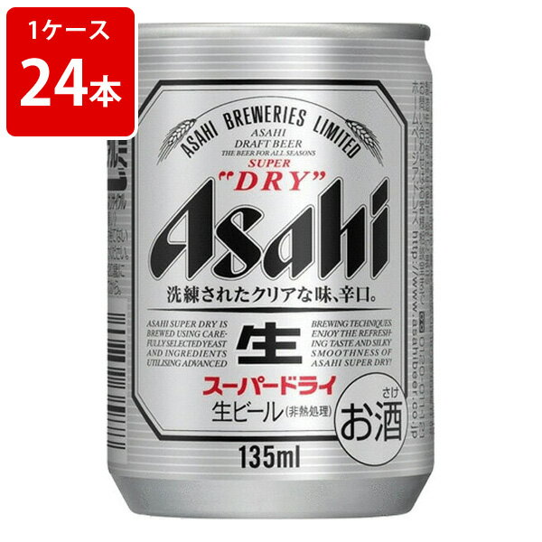 アサヒ スーパードライ 135ml(1ケース/24本入り) お酒/贈り物/喜ぶ