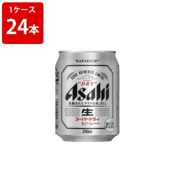 2018 秋 旬 味覚 アサヒ スーパードライ 250ml(1ケース/24本入り) お酒/贈り物/喜ぶ