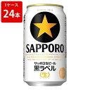 サッポロ 黒ラベル 350ml(1ケース/24本入り) お中元/御中元/夏ギフト/お酒/贈り物/喜ぶ