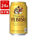 あす楽 サッポロ エビスビール 350ml(1ケース/24本入り) お酒/贈り物/喜ぶ