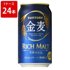 サントリー 金麦 350ml(1ケース/24本入り)