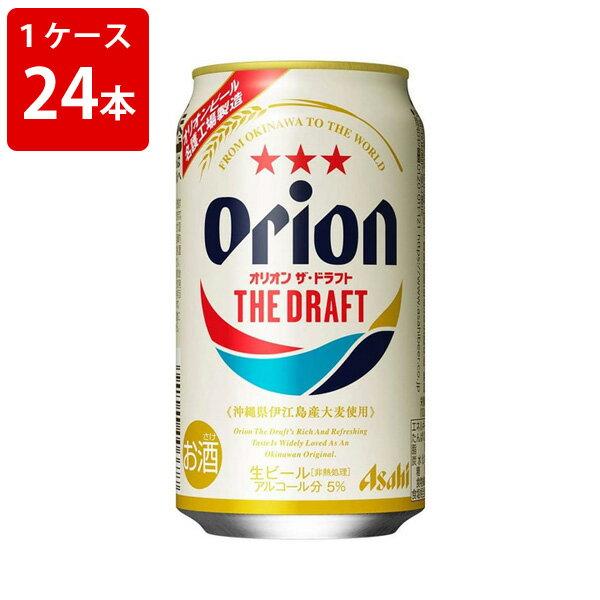 アサヒ オリオンドラフト 350ml(1ケース/24本入り) お酒/贈り物/喜ぶ