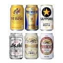 お中元 ビール 飲み比べ プレミアムビール&ビール 6種類 350ml飲み比べセット (1ケース/24本入り)