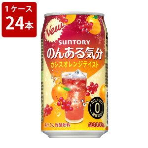 サントリー のんある気分 カシスオレンジ 350ml(1ケース/24本入り)