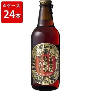 ケース販売 金しゃちビール 名古屋赤味噌ラガー 330ml 瓶(4ケース/24本)