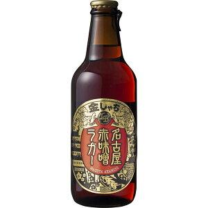 金しゃちビール 名古屋赤味噌ラガー 330ml 瓶(単品/1本)