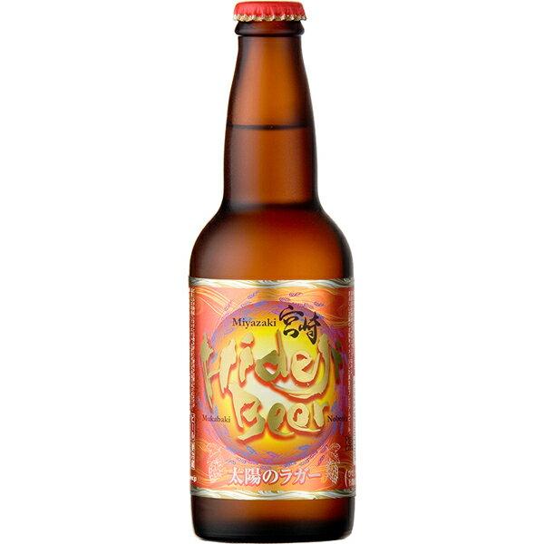 ひでじビール 太陽のラガー 330ml 瓶(単品/1本)